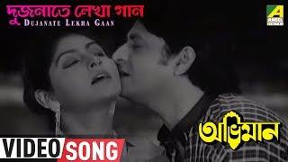 Dujaonate Lekha Gaan | Abhiman | Bengali Movie Video Song | Ranjit Mullick, Mahua | Kishore Kumar