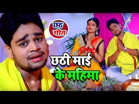 HD Chath Video Song 2018 - Chhathi Maai Ke Mahima Se - Shiva Pathak - New Song