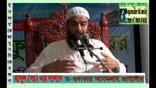 আপনার নামজ কি সঠিক ্হচ্ছে.. ? Dr Abdullah Jahangir