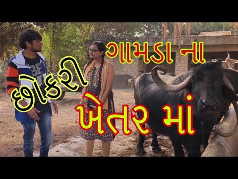 Xxx Mp4 છોકરી ગામડા ના ખેતર માં લઈ ગઈ Dhaval Domadiya 3gp Sex