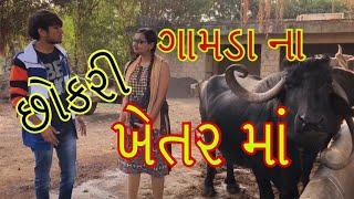 છોકરી ગામડા ના ખેતર માં લઈ ગઈ    dhaval domadiya