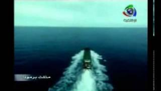 مثلث برمودا - فلم وثائقى كامل