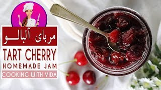 Sour Cherry Jam Recipe English Subtitle - بهترین و کامل ترین روش تهیه مربای آلبالو خوشمزه و نکات مهم