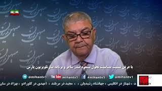 سخنی کوتاه در مورد شایعات نظام اهریمن و مرگ مسعود صدربا نگاه سعید بهبهانی