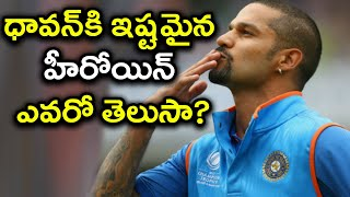 IND Vs SL 2017 ODI : Dhawan Reveals His Favourite Actress, Actor & Cricketer | Oneindia Telugu