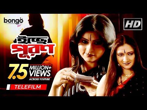 Xxx Mp4 Iccha Puron ইচ্ছা পূরণ Bangla Telefilm Avijit Chakraborty Manjusree Swagata Mukherjee 3gp Sex