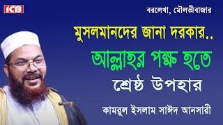 কামরুল ইসলাম আনসারী হুজুরের একটি নতুন আলোচনা  | Mowlana Kamrul Islam Sayed Ansari | Din Kayem