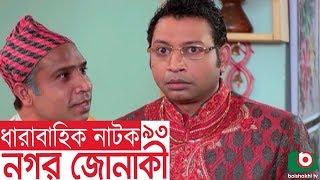 Bangla funny Natok | Nagar Jonaki | EP - 93 | Raisul Islam Asad, Intekhab Dinar, Jenny