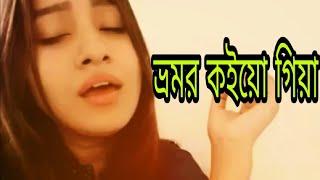 Bhromor Koiyo Giya || Cover By Ariyana || Full Hd 1080p