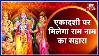 Dharm: Importance Of Mohini Ekadasi