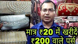 Wholesale market of Ladies Purse 👛 // सबसे सस्ते पर्स यही से मिलेंगे,आपकी सोच से भी सस्ता