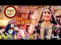 GEETA RABARI Superhit Song , Dhol Nagada , Full Video , ઢોલ નગાળા , RDC Gujarati