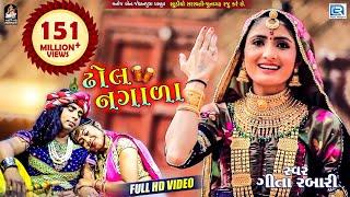 GEETA RABARI - Superhit Song   Dhol Nagada   Full Video   ઢોલ નગાળા   RDC Gujarati