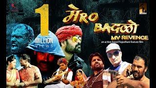 pc mobile Download Mero Badlo Full Rajasthani Movie 2017 | Mahendra Gaur | Murari lal Pareek