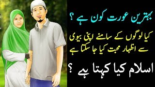 Bahtareen Aurat Kon Hai? Maulana Tariq Jameel Latest Bayan