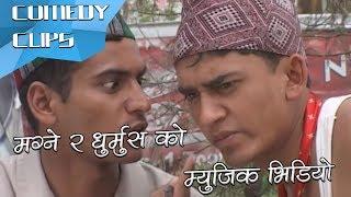 मग्ने र धुर्मुस को म्युजिक भिडियो || Nepali Comedy