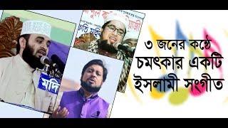 ৩ জনের কন্ঠে জনপ্রিয় ইসলামী সংগীত। Mizanur rahman azhari, abdul kayom miaji & Moshiur rahman