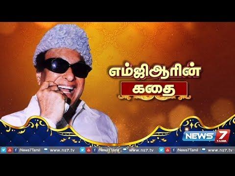 Xxx Mp4 எம்ஜிஆரின் கதை Life History Of M G Ramachandran MGR News7 Tamil 3gp Sex