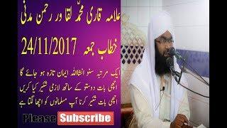 Islamic Emotional Bayan | Allama M. Liqa Ur Rahman Madni