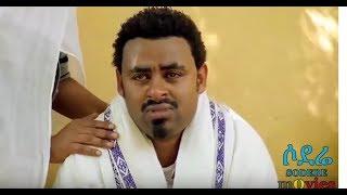 Ethiopian romantic comedy film 2018 - Eyorika