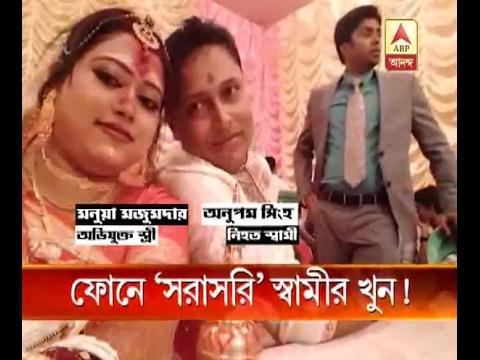 Barasat Murder case: Wife killed husband due to her Extra Marital affair