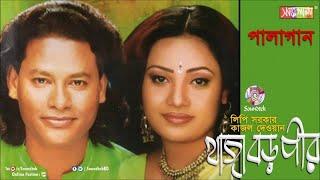 Lipi Sarkar, Kajol Dewan - Khaza Boro Peer খাজা বড় পীর | Pala Gan