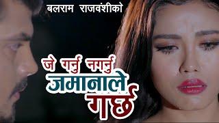 Jamanale Garchha by Balaram Rajbanshi Feat. Mala Limbu & Mokshya Adhikari ||Full Video|| Gazal 2074