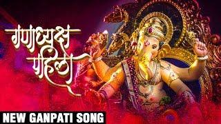 गणाध्यक्ष पहिला   Ganadhyaksh Pahila   New Ganpati Song 2017   Video Palace   Latest Ganpati Songs