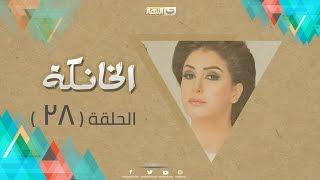 Episode 28 - Al Khanka Series | الحلقة الثامنة والعشرون - مسلسل الخانكة
