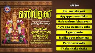 മണിവിളക്ക് | MANIVILAKK | Hindu Devotional Songs Malayalam | Ayyappa Songs