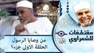 الشيخ الشعراوى | من وصايا الرسول | الحلقة ١ - الجزء ١