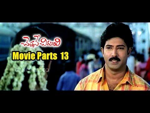 Xxx Mp4 Cheppave Chirugali Movie Parts 13 13 Venu Thottempudi Ashima Bhalla Sunil Ganesh Videos 3gp Sex