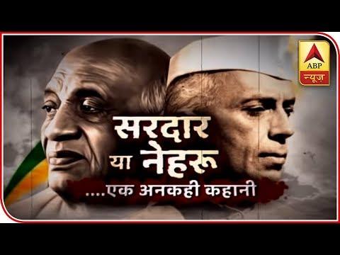 Xxx Mp4 Documentary Sardar Patel Or Pandit Nehru An Untold Story ABP News 3gp Sex