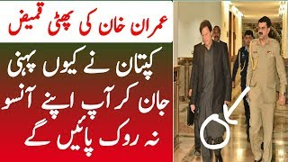 Imran Khan Nay Phatti Hui Kameez Kion Pehni | Spotlight