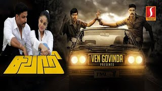 Tamil Latest Movie | HD movie | New release tamil full movie | suspense thriller movie