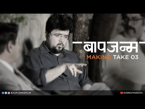 Xxx Mp4 Baapjanma Character Introductions Behind The Scenes Marathi Movies 2017 Nipun Dharmadhikari 3gp Sex