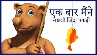 गिनती सीखो | Once I Caught A Fish Alive | Hindi Rhymes for Children