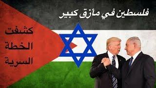 القدس في غاية الخطر! فضيحة خطة دونالد ترامب ورئيس الوزراء الإسرائيلي - الحرب العالمية