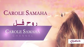 "Story of ""Rouh Fell"" - Carole Samaha / قصّة أغنية ""روح فلّ"" - كارول سماحة"