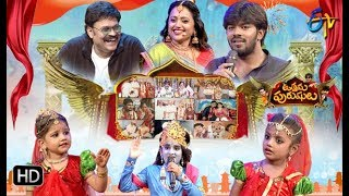 Utthama Purushulu | ETV Diwali Special Event 2019 | #Sudheer | Full Episode | 27th Oct 2019 |ETV