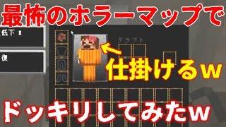 【マインクラフト】生放送中にドッキリしてみたwww+ゾンビバトル!(配布マップ)