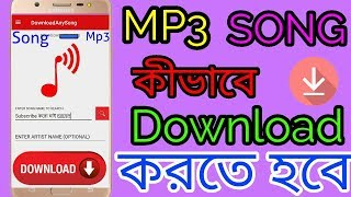MP3 কীভাবে Download করতে হবে .. Bangala