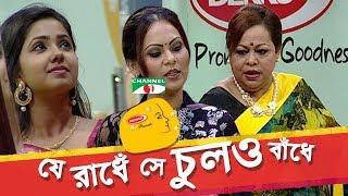 Je Radhe She Chul O Badhe | Keka Ferdousi | Dilruba Sathi | Shonali | Channel i TV