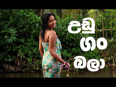 Xxx Mp4 Udu Gan Bala Full Sinhala Movie 3gp Sex