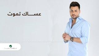 Walid Al Jilani … Asak Tmoot | وليد الجيلاني … عساك تموت