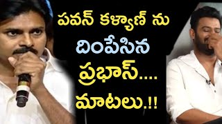 Prabhas Latest Interview words About  Following Pawan Kalyan / Tollywood latest News / ESRtv