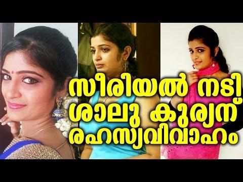 നടി ശാലു കുര്യന് രഹസ്യവിവാഹം | actress shalu kurian getting married