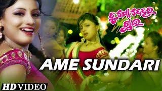 AME SUNDARI | Item Song I TU MO DEHARA CHHAI I Amlan | Sidharth TV