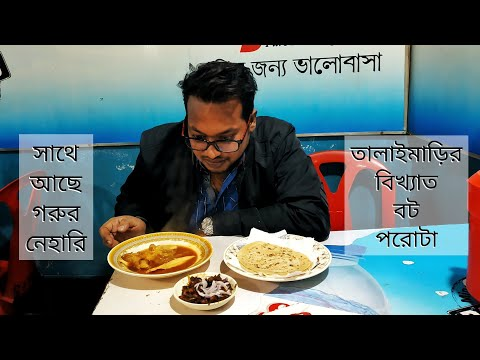 Xxx Mp4 তালাইমাড়ির বিখ্যাত বট পরোটা এবং নেহারি সন্ধ্যা থেকে ভোর ৪ টা পর্যন্ত Bangladeshi Food Review 3gp Sex