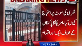 US Mulls Restrictions on Pakistan